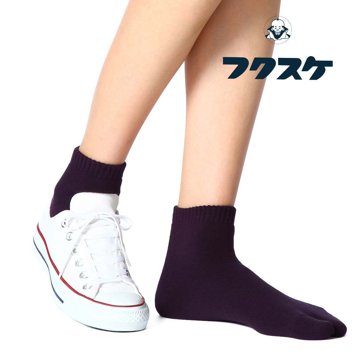 fukuske パイル 足袋型 スニーカー丈 ソックス