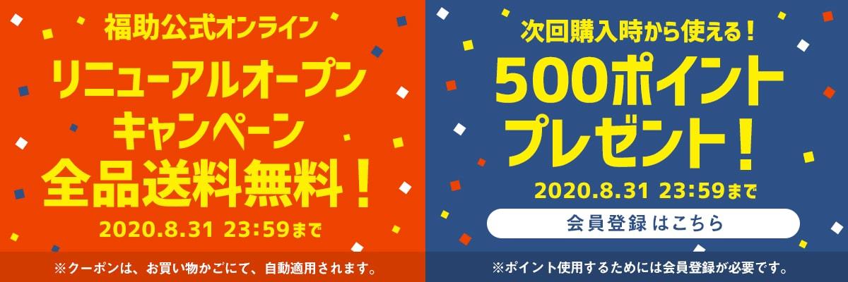 リニューアルキャンペーン&500ポイントプレゼント