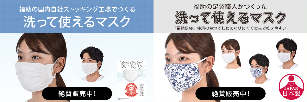 洗って使ってマスク