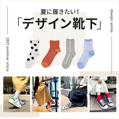 デザイン靴下