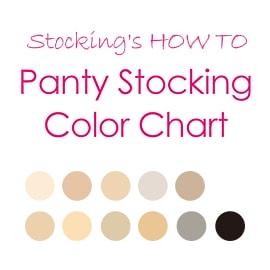 カラーにお悩みなら! ストッキングカラーチャート