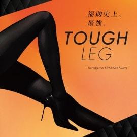 福助史上、最強 TOUGH LEG