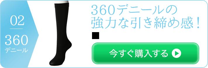360デニール 着圧ハイソックス