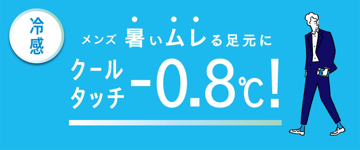 メンズ【満足】クールタッチ -0.8℃!ビジネスソックス