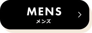 MENS メンズ