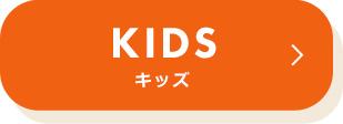 KIDS キッズ