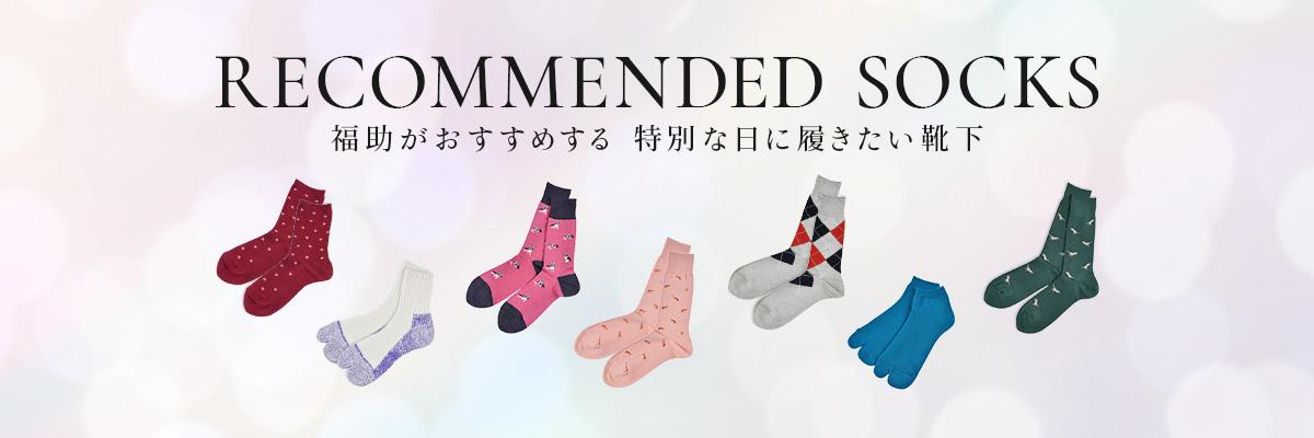Recommended Socks