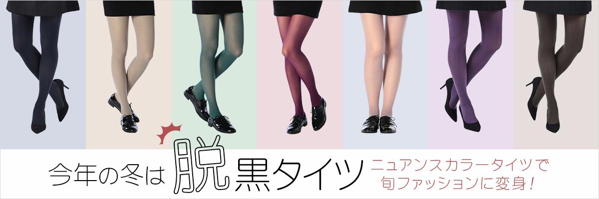 今年の冬は脱黒タイツ ニュアンスカラーでタイツで旬ファッションに変身!