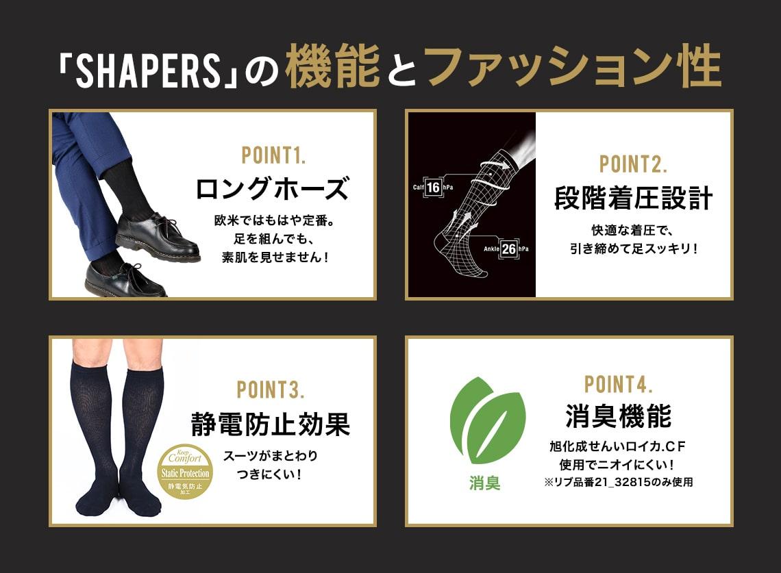 「SHAPERS」の機能とファッション性