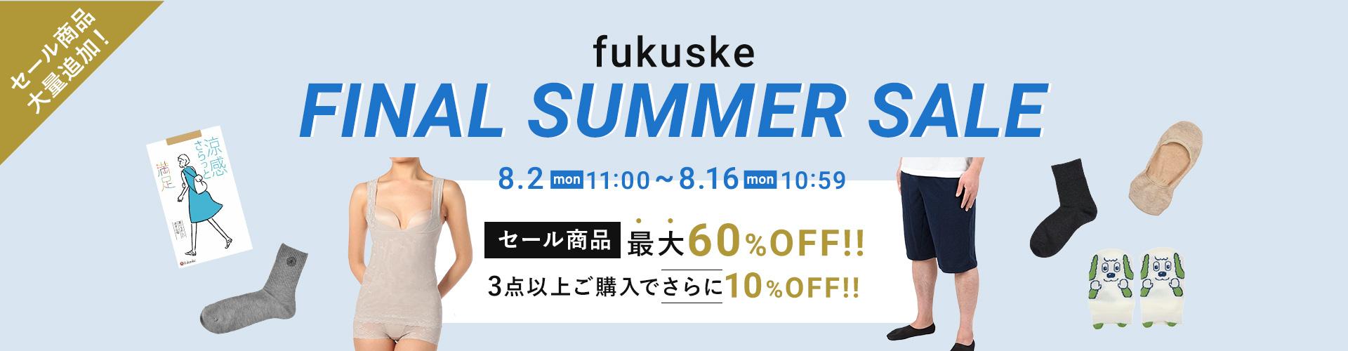 fukuske SUMMER SALE