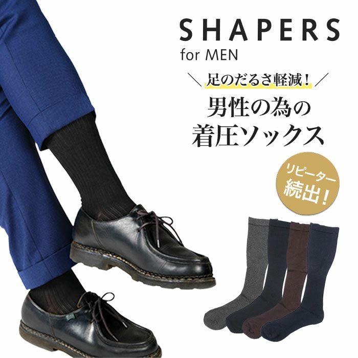 SHAPERS for MEN シェーパーズ リブ ソックス
