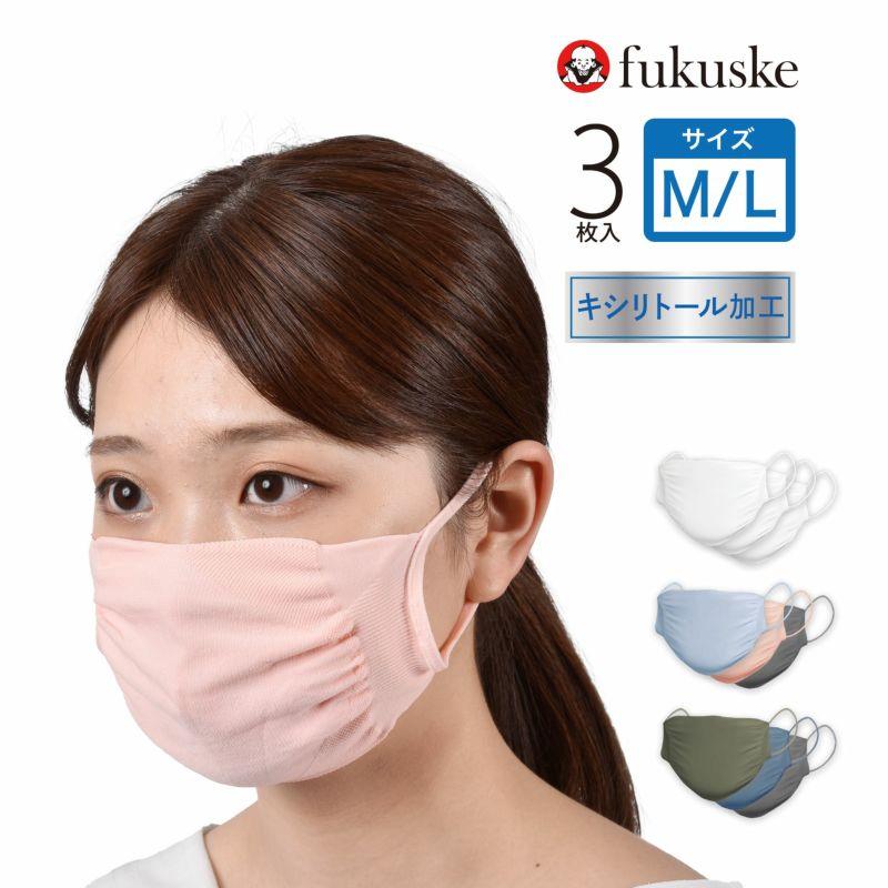 fukuske3枚入ゆったりラクラクのび~るマスクひんやりキシリトール加工(男女兼用)8月上旬に発送