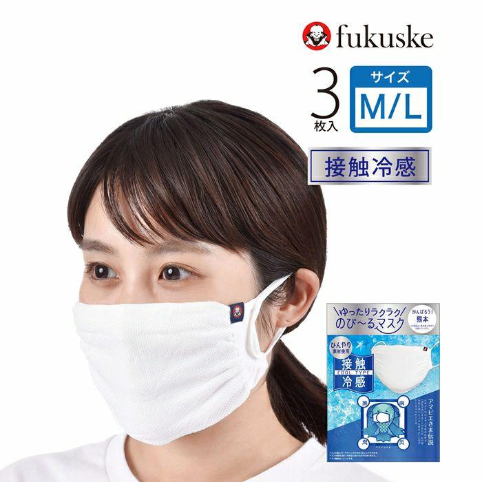 fukuske 3枚入 ゆったりラクラク のび~るマスク 接触冷感 (男女兼用)がんばろう!熊本