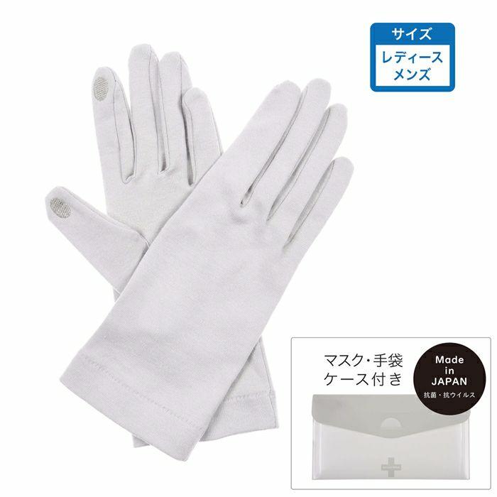 男女兼用 ハンドプロテクト Touch Out 手袋