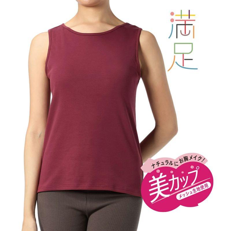 レディース満足「キレイ魅せ」カップ付きランニング型シャツ綿100%