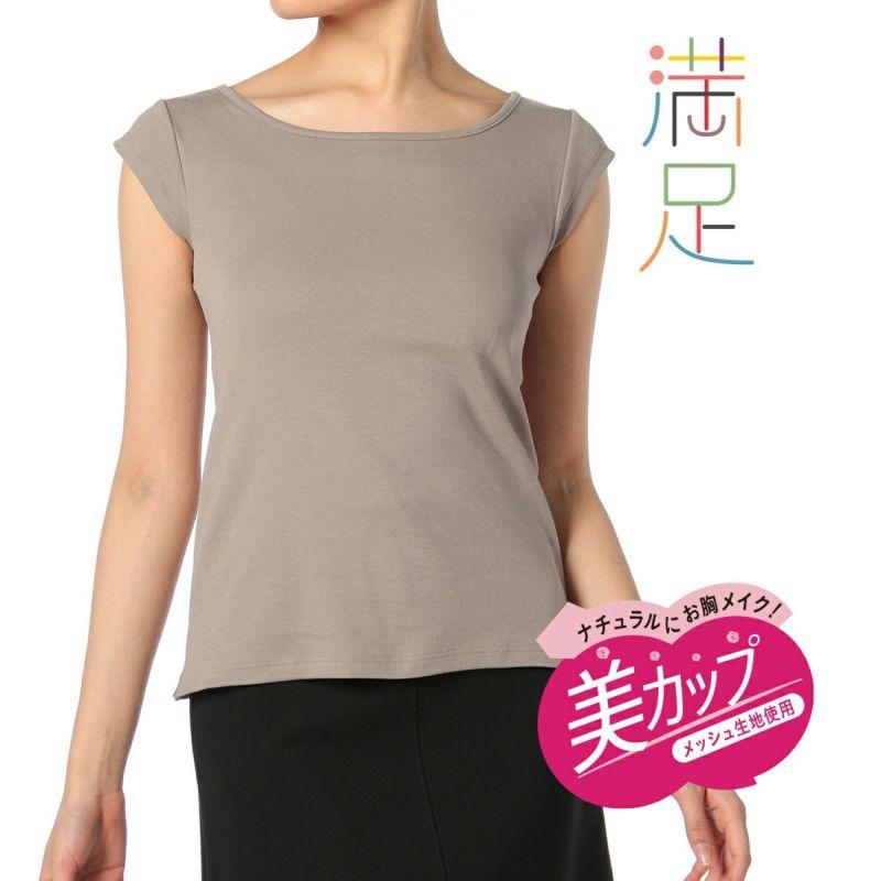 レディース満足「キレイ魅せ」カップ付きフレンチスリーブ型シャツ綿100%