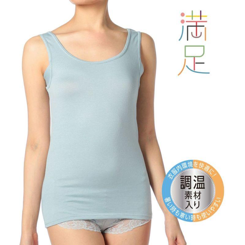 レディース 満足 調温インナー ランニング型 シャツ