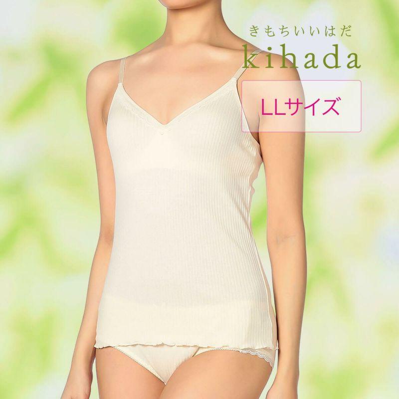 レディースkihada(キハダ)綿100%カップ付きキャミソールLLサイズ