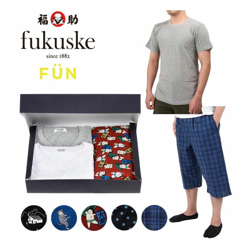 送料無料メンズfukuskeFUNギフトボックスステテコTシャツ3点セット