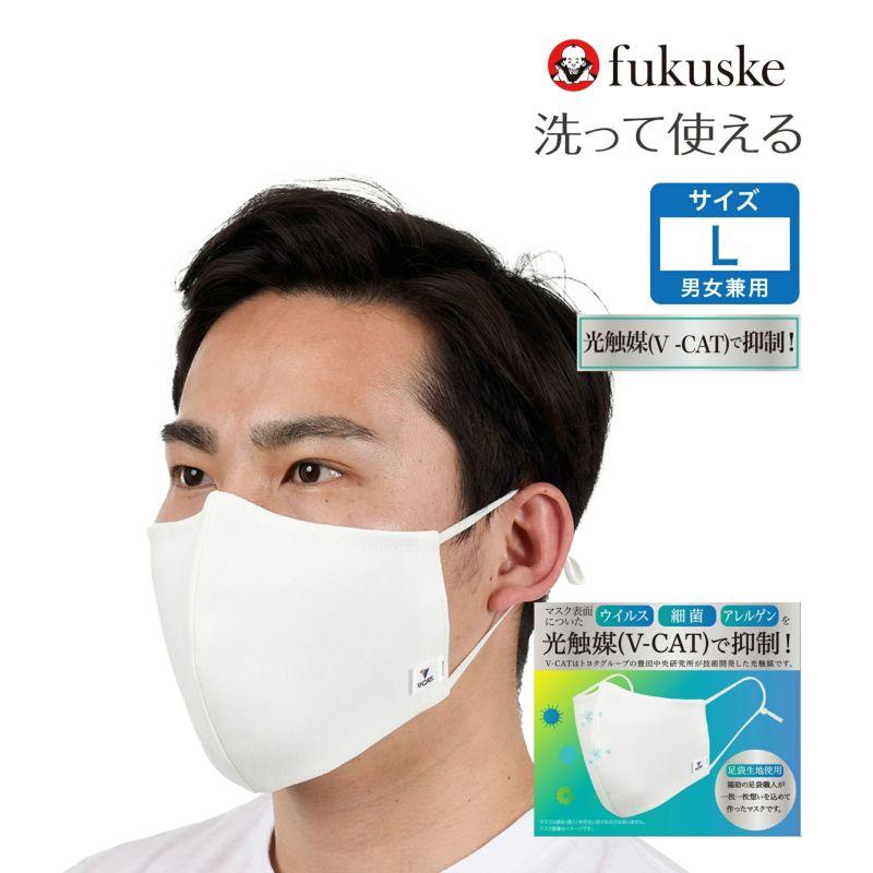 福助1枚入洗って使える光触媒(V-CAT)足袋工場で作ったマスク