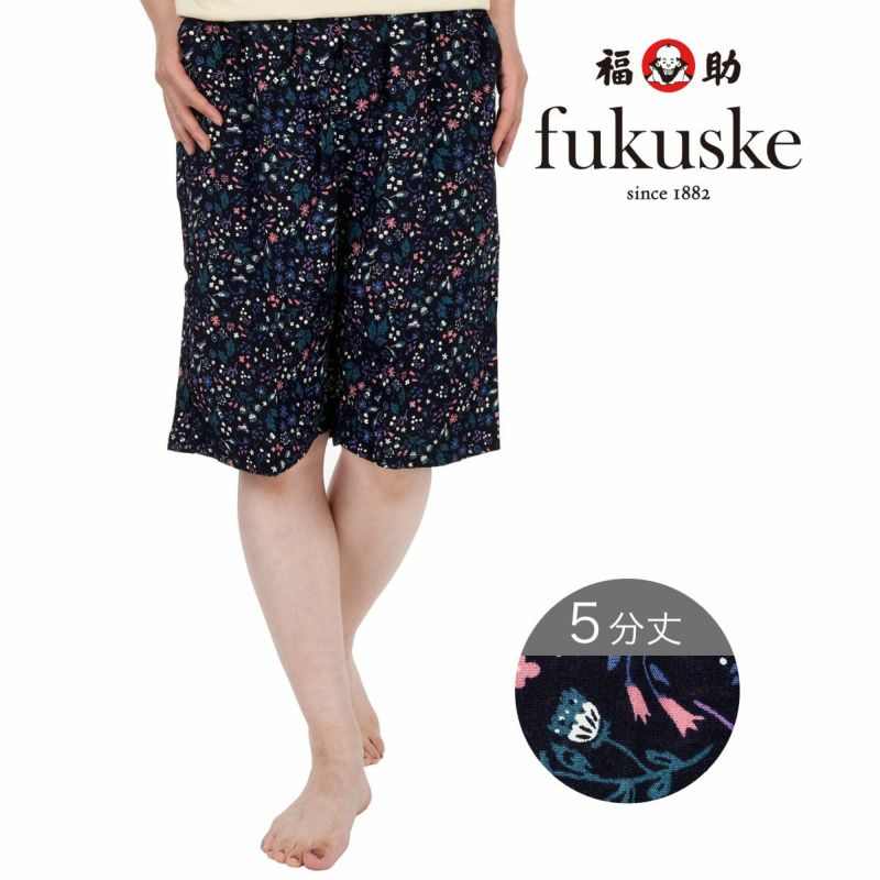 レディース fukuske FUN レーヨン100% 小花柄 ステテコ