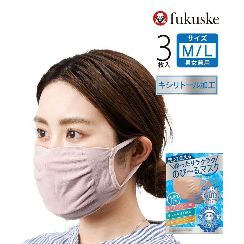 fukuske男女兼用3枚入ゆったりラクラクのび~るマスクひんやりキシリトール加工ノーズライン付